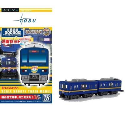 Bトレインショーティー 東武50090型「フライング東上号」リバイバルカラー 2両セットの商品画像