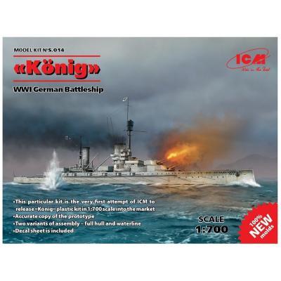 ドイツ 弩級戦艦 ケーニッヒ (1/700スケール S014)の商品画像