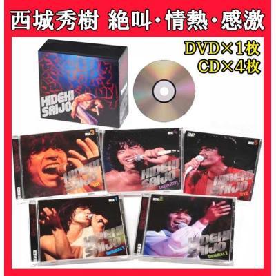 西城秀樹 絶叫・情熱・感激 CD4枚+DVD1枚 BOX全集 - 最安値・価格比較 ...