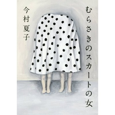 小説 女性作家の本