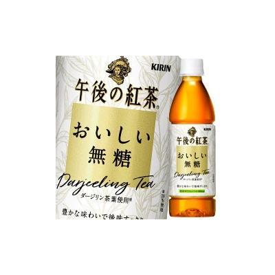 キリン 自動販売機用 午後の紅茶 おいしい無糖 430ml × 48本 ペットボトルの商品画像