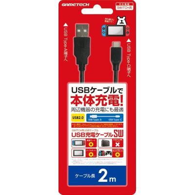 NintendoSwitch USB充電ケーブルSW 2m SWK1964の商品画像