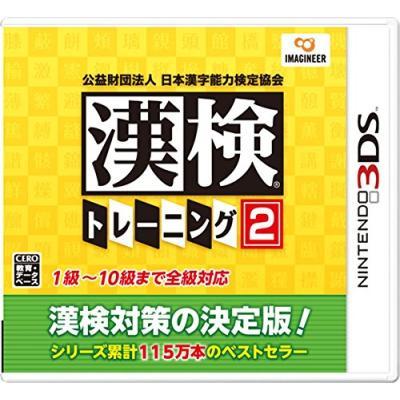 【3DS】 公益財団法人 日本漢字能力検定協会 漢検トレーニング2の商品画像