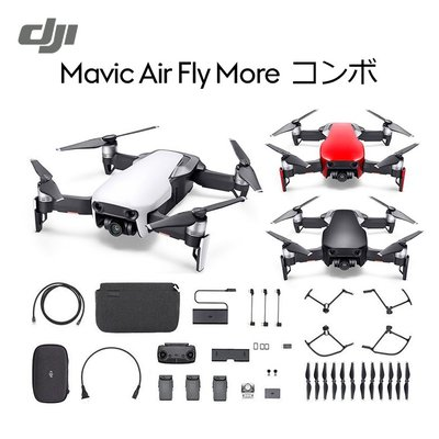 DJI Mavic Air Fly More コンボ (アークティックホワイト)の商品画像