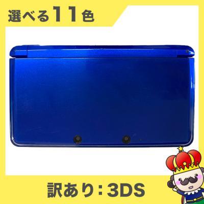 ニンテンドー3DS アクアブルーの商品画像