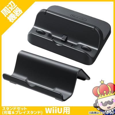 Wii U GamePadスタンドセットの商品画像