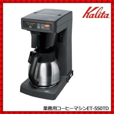 家庭用コーヒーメーカー