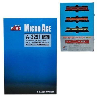 MICROACE クモユニ143(幕張電車区)3色セット 限定品 A3291の商品画像