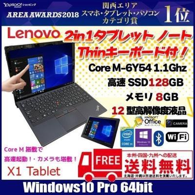 Windowsタブレット本体