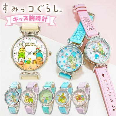 腕時計(子ども用)