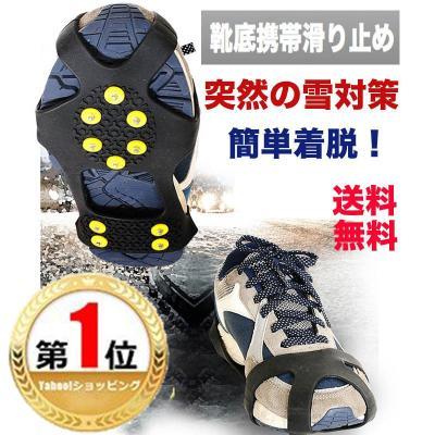 靴の滑り止め用品