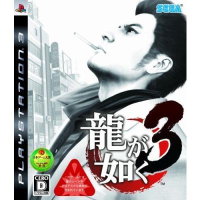 【PS3】 龍が如く3 [通常版]の商品画像