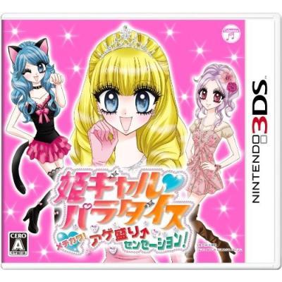 【3DS】 姫ギャルパラダイス メチカワ!アゲ盛り↑センセーション!の商品画像