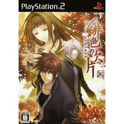 【PS2】 緋色の欠片の商品画像