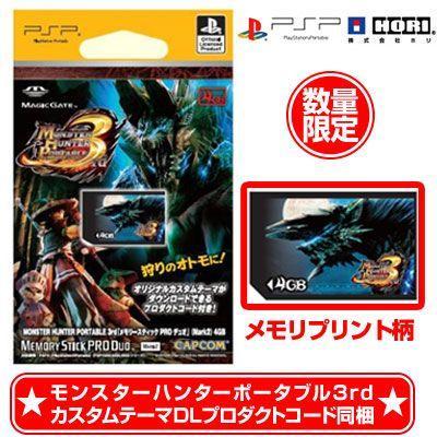 PSP MONSTER HUNTER PORTABLE 3rd「メモリースティックPRO デュオ」4GBの商品画像