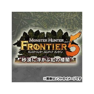 【Xbox360】 モンスターハンター フロンティア オンライン フォワード.5 プレミアムパッケージの商品画像