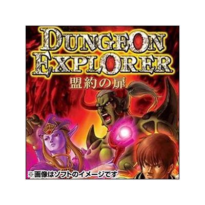 【PSP】 ダンジョンエクスプローラー ~盟約の扉~ [ハドソン・ザ・ベスト]の商品画像