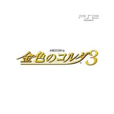 【PS2】 金色のコルダ3 [コーエーテクモ the Best]の商品画像