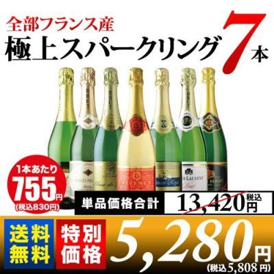 スパークリングワイン・シャンパンセット