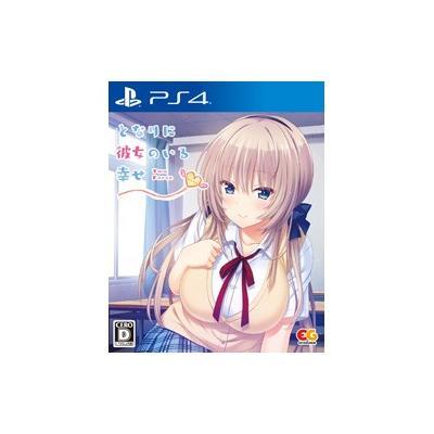 【PS4】 となりに彼女のいる幸せ Two Farce [通常版]の商品画像