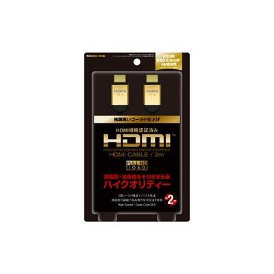 HDMIケーブル 2m CC-P3MH-BKの商品画像