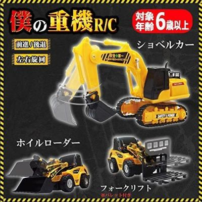 本格重機R/C 「僕の重機R/C」の商品画像