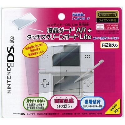 ニンテンドーDS Lite専用 液晶ガードAR+タッチスクリーンガードLiteの商品画像