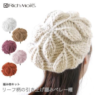 編み物作成キット