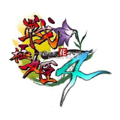 【PSP】 戦極姫4~争覇百計、花守る誓い~ [豪華限定版]の商品画像