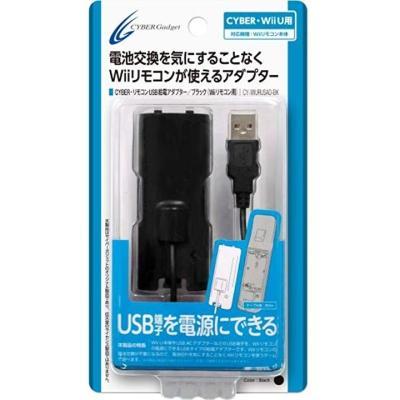CYBER・リモコンUSB給電アダプター(Wiiリモコン用) ブラック CY-WIURUSAD-BKの商品画像