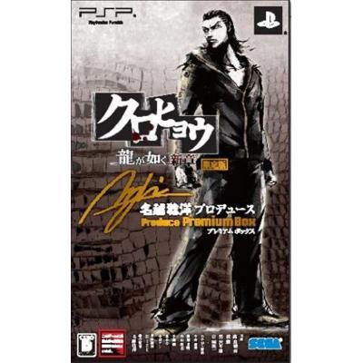 【PSP】 クロヒョウ 龍が如く 新章 「名越稔洋プロデュース プレミアムBOX」 (限定版)の商品画像