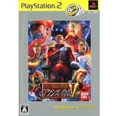 【PS2】 機動戦士ガンダム ギレンの野望 アクシズの脅威V [PS2 the Best]の商品画像