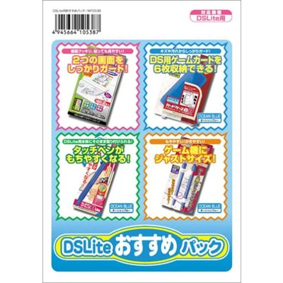 Nintendo DS Lite用 はじめてパック 『おすすめパック』の商品画像