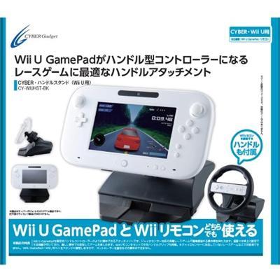 CYBER・ハンドルスタンド ブラック (Wii U用)の商品画像