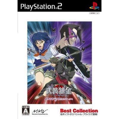 【PS2】 武装錬金 ~ようこそ パピヨンパークへ [Best Collection]の商品画像