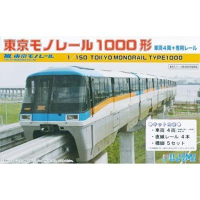 フジミ模型 東京モノレール1000形 (車両4両・専用レール付き)ディスプレイモデル STR1の商品画像