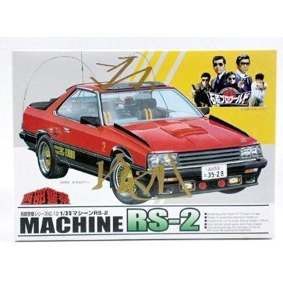マシーン RS-2 (1/32スケール 西部警察 No.10 023600)の商品画像