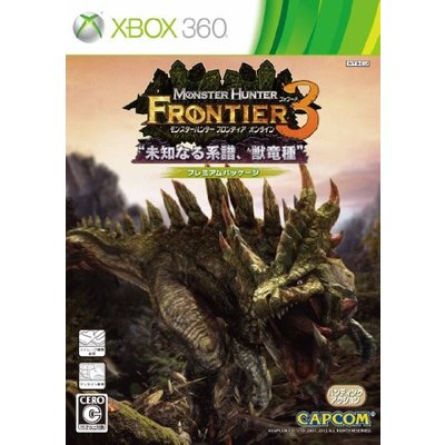 【Xbox360】 モンスターハンター フロンティア オンライン フォワード.3 プレミアムパッケージの商品画像