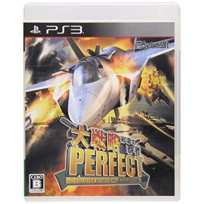 【PS3】 大戦略パーフェクト ~戦場の覇者~ [通常版]の商品画像