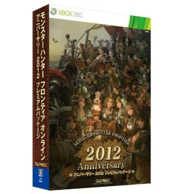 【Xbox360】 モンスターハンター フロンティア オンライン アニバーサリー2012 プレミアムパッケージの商品画像