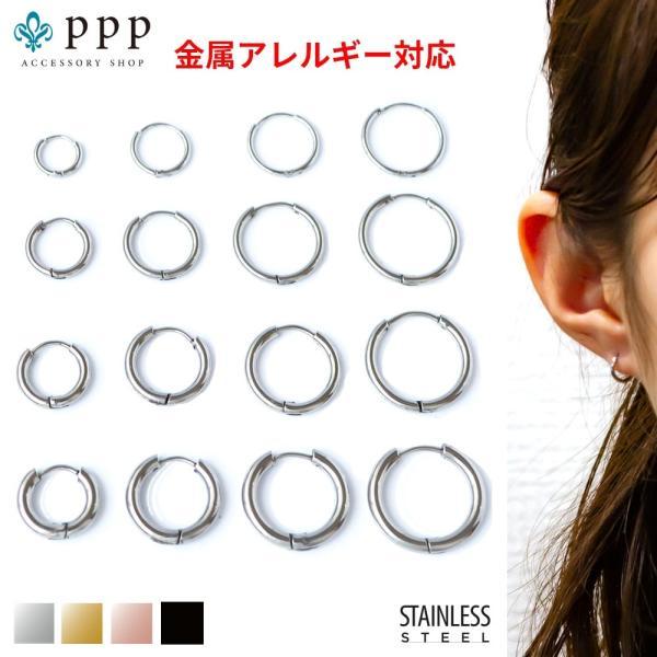 ステンレス ピアス(109)シンプルなフープ サイズ選択可 2.5mm×内径8mmから16mm 片耳売り メイン フープ 316L メンズ レディース