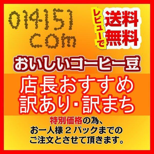 コーヒー豆訳ありコーヒー(お試し珈琲)珈琲珈琲豆014151.comおいしいコーヒードットコム