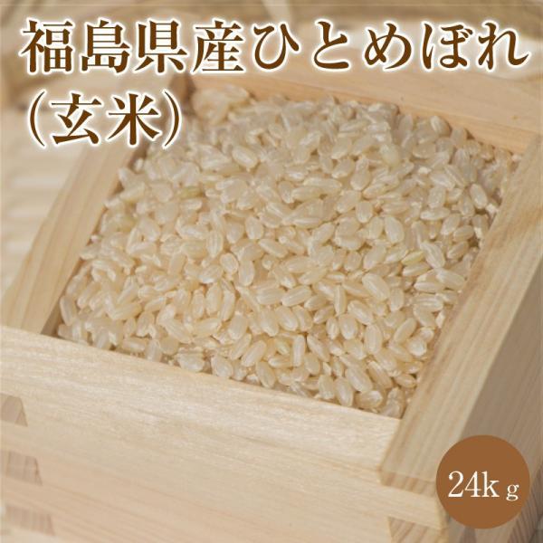 福島県産ひとめぼれ(玄米)|0247782193