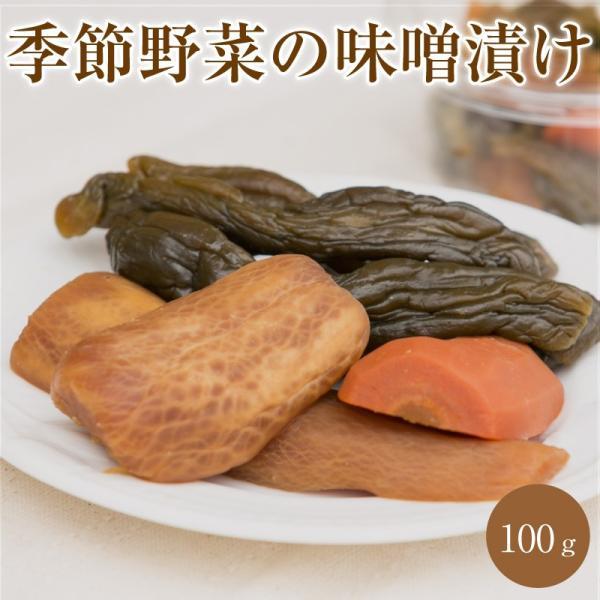 季節野菜の味噌漬け 0247782193
