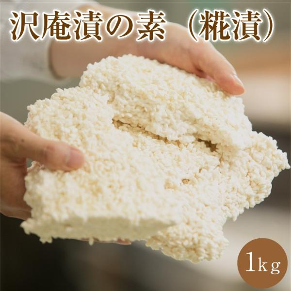 沢庵漬の素(糀漬)|0247782193