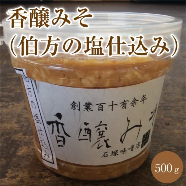香醸みそ(伯方の塩仕込み)|0247782193