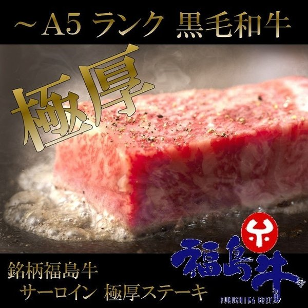 黒毛和牛 サーロイン ステーキ 極厚 2枚 A5 A4 国産 銘柄 福島牛 送料無料|029yasan