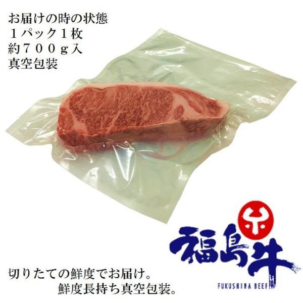 黒毛和牛 サーロイン ステーキ 極厚 2枚 A5 A4 国産 銘柄 福島牛 送料無料|029yasan|06