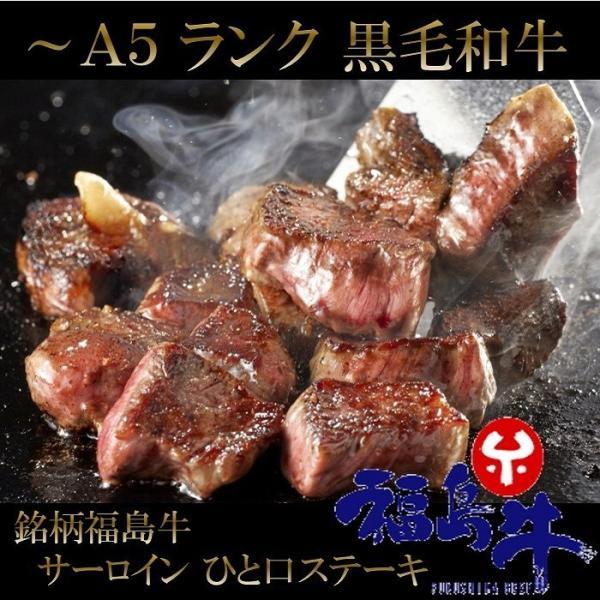 黒毛和牛 サーロイン ひと口 ステーキ 2〜3人前 ( 200g×2 ) A5 A4 国産 銘柄 福島牛 送料無料|029yasan