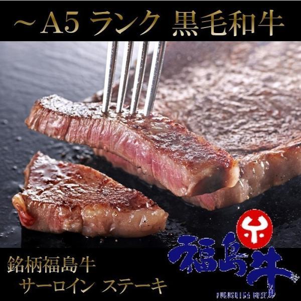 黒毛和牛 サーロイン ステーキ 2枚 ( 200g×2 ) A5 A4 国産 銘柄 福島牛 送料無料|029yasan